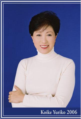 Koike Yuriko 06