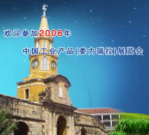 2008 China Industry Expo-Venezuela