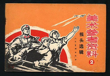 Cultural Revolution Clip Art, Circa 1971